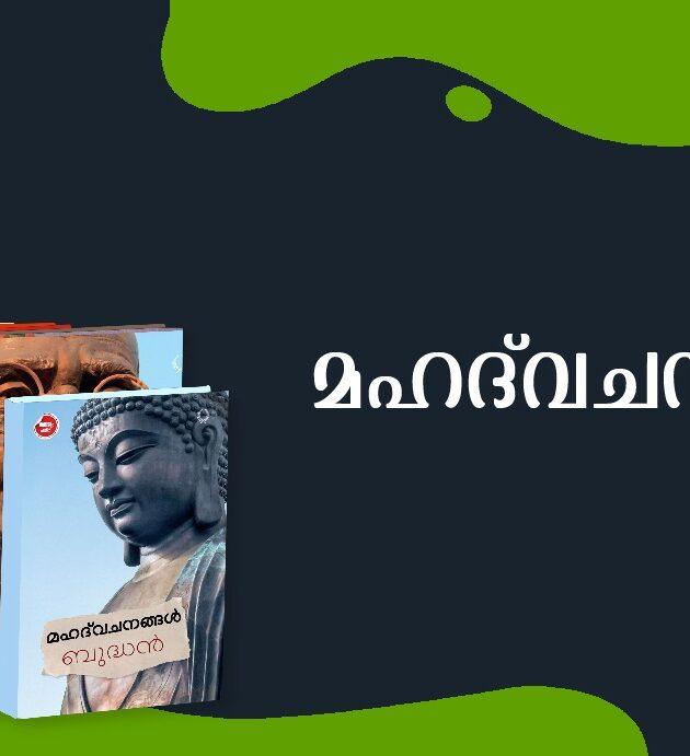 MAHATHVACHANAGAL